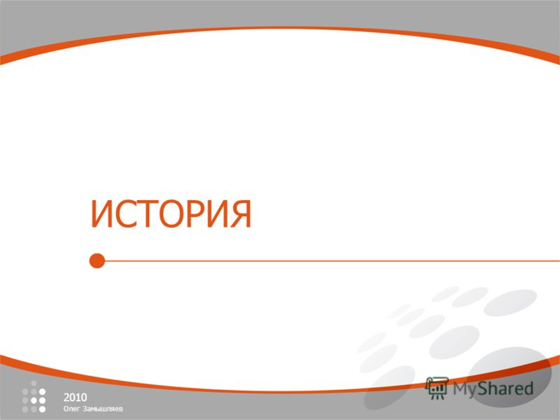 2010 Олег Замышляев 2006 Олег Замышляев ИСТОРИЯ 2010 Олег Замышляев