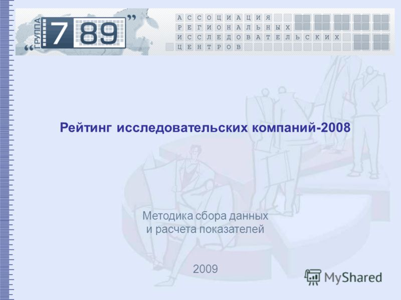 Рейтинг исследовательских компаний-2008 Методика сбора данных и расчета показателей 2009