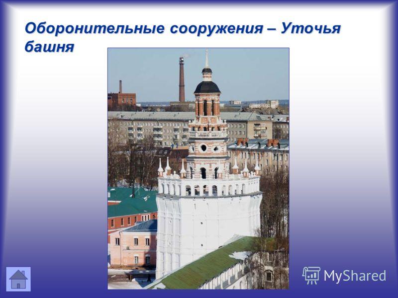 Оборонительные сооружения – Уточья башня