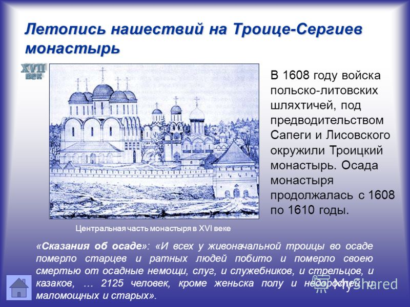 Летопись нашествий на Троице-Сергиев монастырь Центральная часть монастыря в XVI веке В 1608 году войска польско-литовских шляхтичей, под предводительством Сапеги и Лисовского окружили Троицкий монастырь. Осада монастыря продолжалась с 1608 по 1610 г