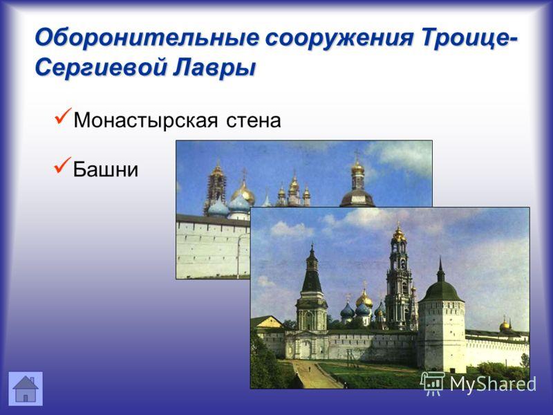 Оборонительные сооружения Троице- Сергиевой Лавры Монастырская стена Башни