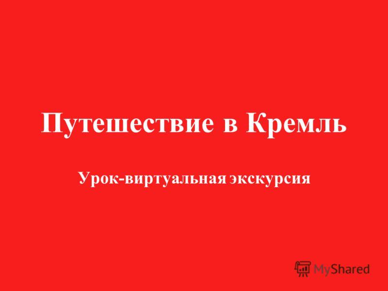 Путешествие в Кремль Урок-виртуальная экскурсия