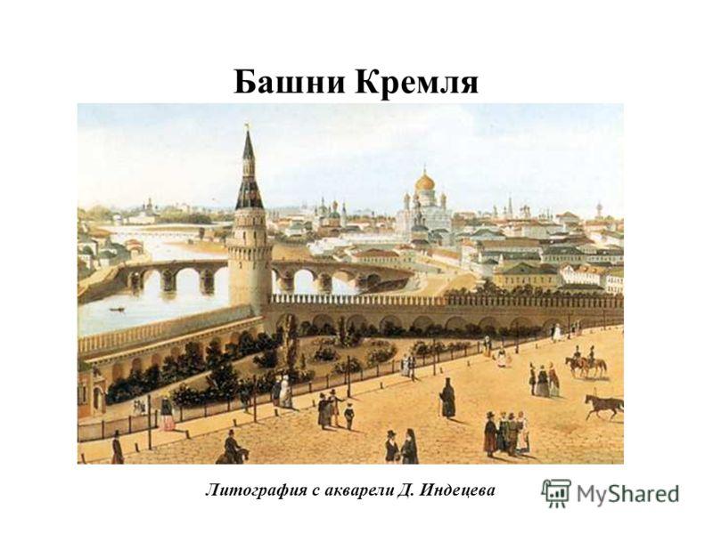 Башни Кремля Литография с акварели Д. Индецева