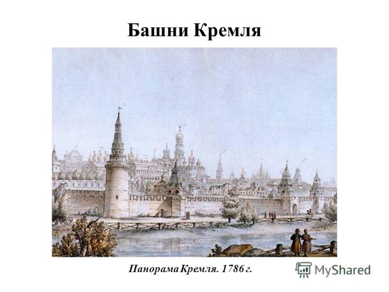 Башни Кремля Панорама Кремля. 1786 г.