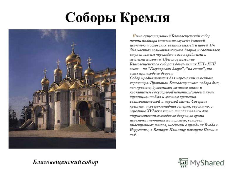 Соборы Кремля Ныне существующий Благовещенский собор почти полтора столетия служил домовой церковью московских великих князей и царей. Он был частью великокняжеского дворца и соединялся ступенчатым переходом с его парадными и жилыми покоями. Обычное