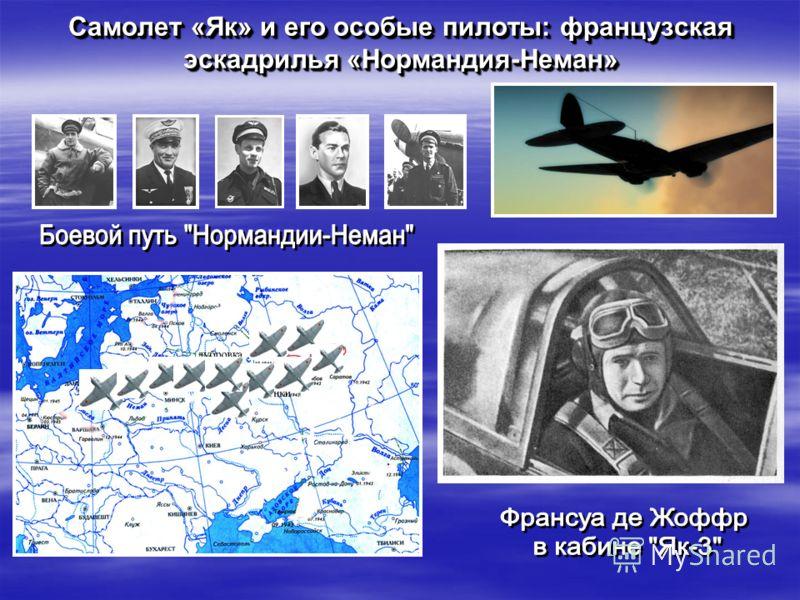 Самолет «Як» и его особые пилоты: французская эскадрилья «Нормандия-Неман»