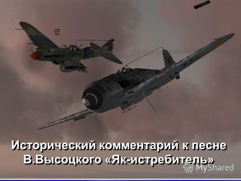 Исторический комментарий к песне В.Высоцкого «Як-истребитель»