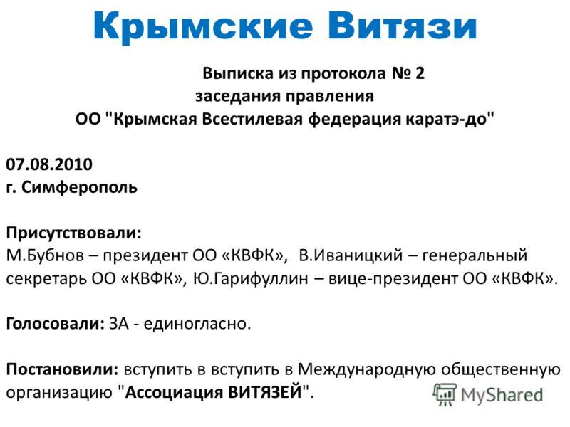 Выписка из протокола 2 заседания правления ОО