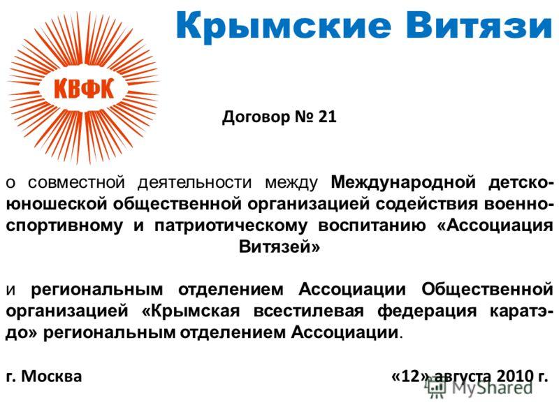 Договор 21 о совместной деятельности между Международной детско- юношеской общественной организацией содействия военно- спортивному и патриотическому воспитанию «Ассоциация Витязей» и региональным отделением Ассоциации Общественной организацией «Крым