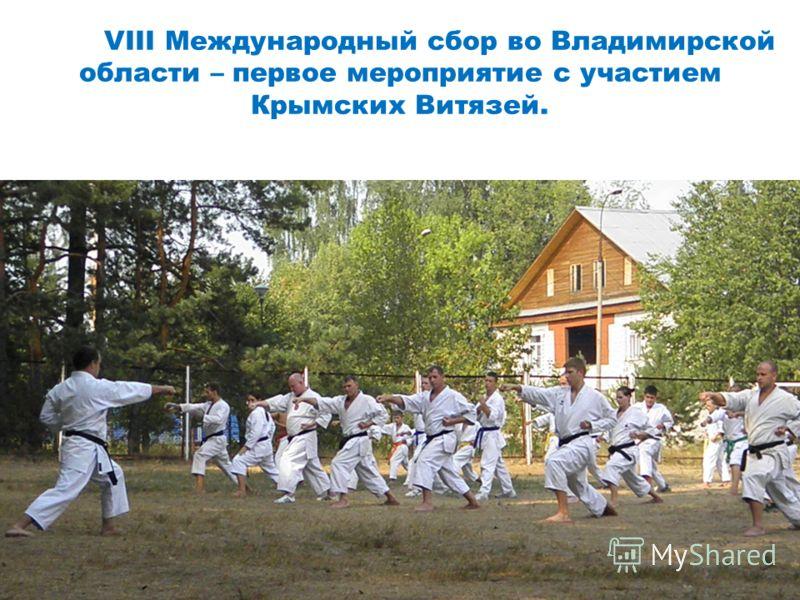 VIII Международный сбор во Владимирской области – первое мероприятие с участием Крымских Витязей.