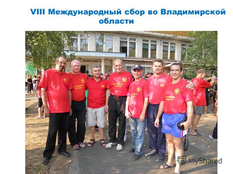 VIII Международный сбор во Владимирской области