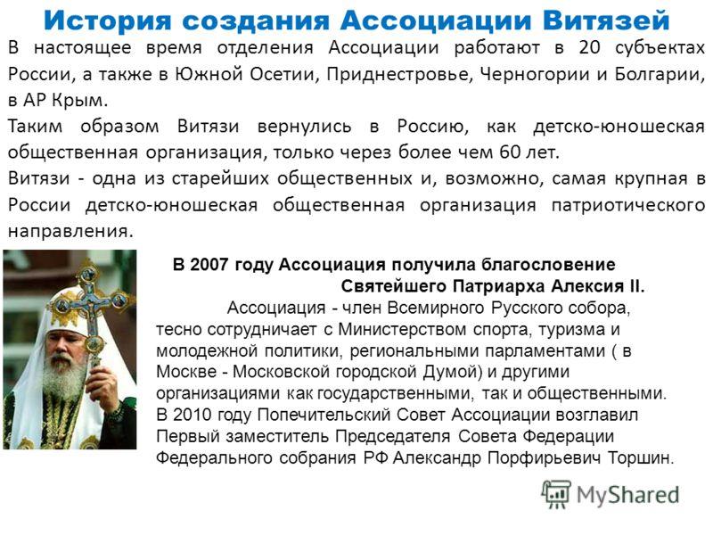 В настоящее время отделения Ассоциации работают в 20 субъектах России, а также в Южной Осетии, Приднестровье, Черногории и Болгарии, в АР Крым. Таким образом Витязи вернулись в Россию, как детско-юношеская общественная организация, только через более