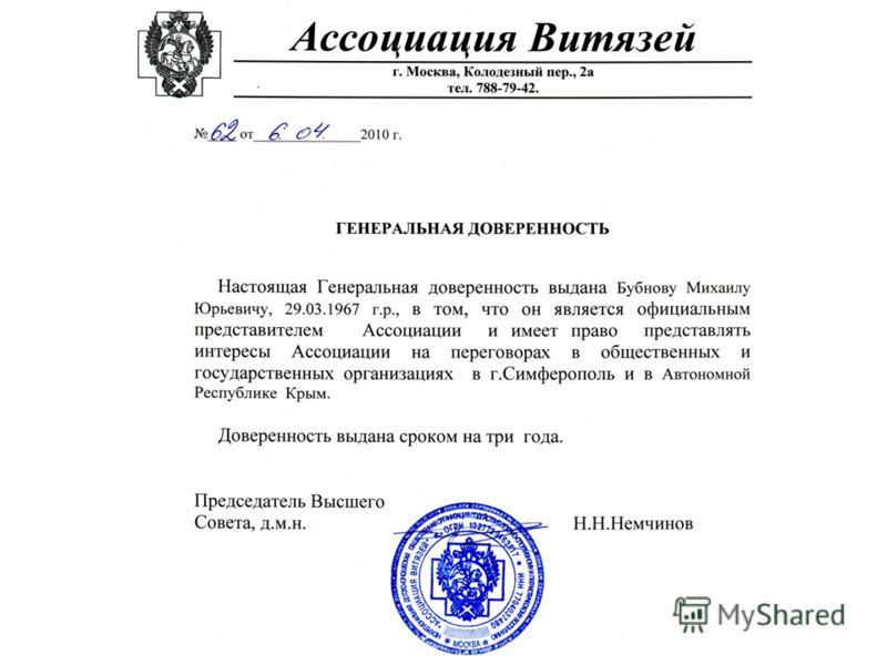 Крымские Витязи