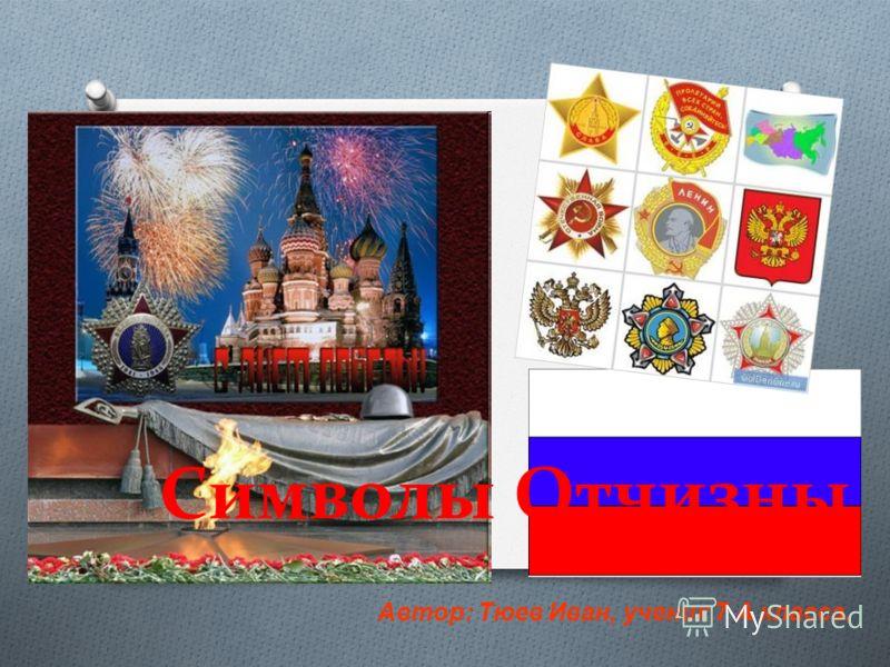 Символы Отчизны Автор : Тюев Иван, ученик 7 А класса.