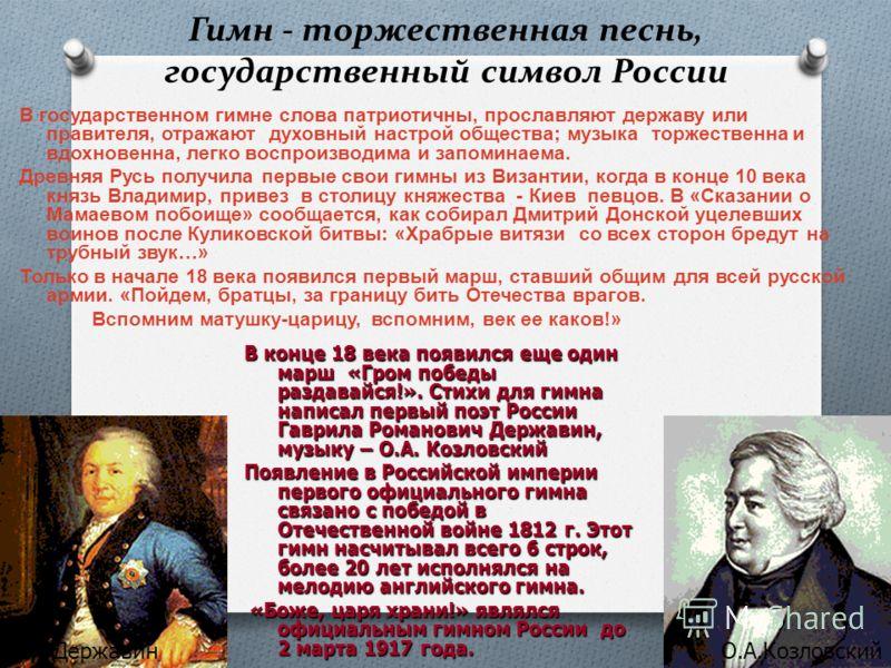 Гимн - торжественная песнь, государственный символ России В государственном гимне слова патриотичны, прославляют державу или правителя, отражают духовный настрой общества ; музыка торжественна и вдохновенна, легко воспроизводима и запоминаема. Древня