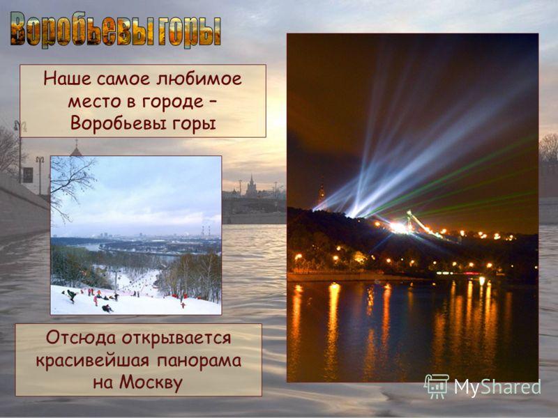Наше самое любимое место в городе – Воробьевы горы Отсюда открывается красивейшая панорама на Москву