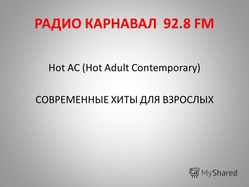 РАДИО КАРНАВАЛ 92.8 FM Hot AC (Hot Adult Contemporary) СОВРЕМЕННЫЕ ХИТЫ ДЛЯ ВЗРОСЛЫХ