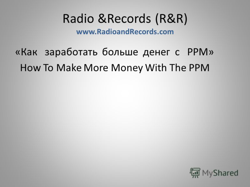 Radio &Records (R&R) www.RadioandRecords.com «Как заработать больше денег c PPM» How To Make More Money With The PPM
