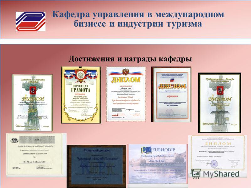 Кафедра управления в международном бизнесе и индустрии туризма Достижения и награды кафедры