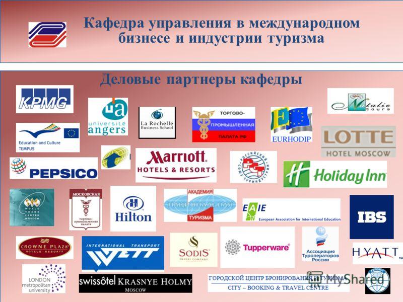 Кафедра управления в международном бизнесе и индустрии туризма Деловые партнеры кафедры
