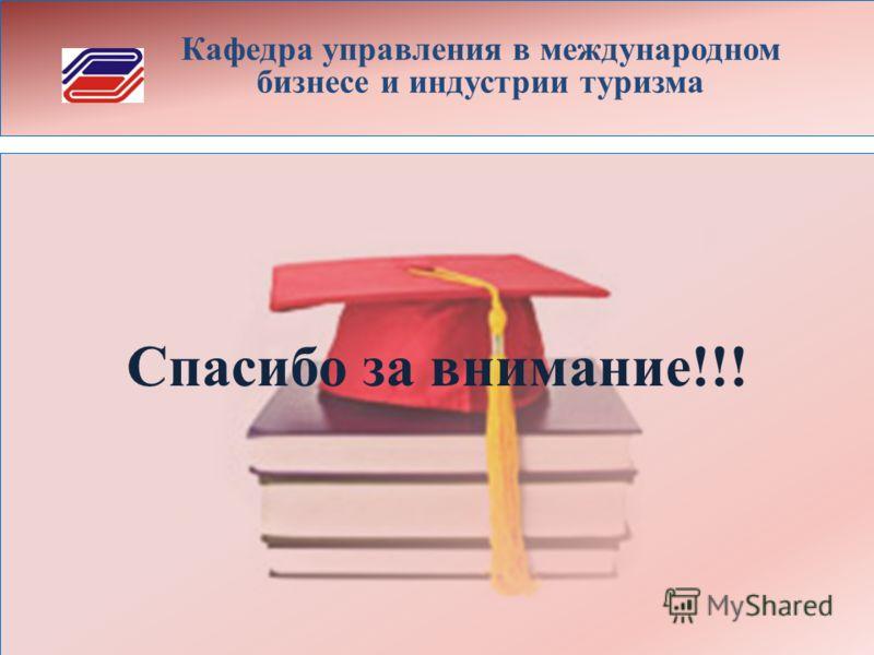 Спасибо за внимание!!! Кафедра управления в международном бизнесе и индустрии туризма