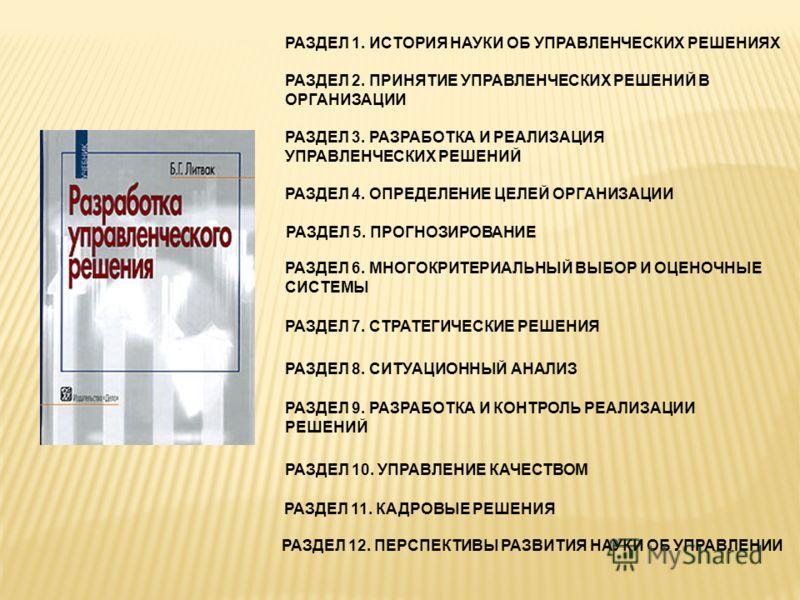 РАЗДЕЛ 1. ИСТОРИЯ НАУКИ ОБ УПРАВЛЕНЧЕСКИХ РЕШЕНИЯХ РАЗДЕЛ 2. ПРИНЯТИЕ УПРАВЛЕНЧЕСКИХ РЕШЕНИЙ В ОРГАНИЗАЦИИ РАЗДЕЛ 3. РАЗРАБОТКА И РЕАЛИЗАЦИЯ УПРАВЛЕНЧЕСКИХ РЕШЕНИЙ РАЗДЕЛ 4. ОПРЕДЕЛЕНИЕ ЦЕЛЕЙ ОРГАНИЗАЦИИ РАЗДЕЛ 5. ПРОГНОЗИРОВАНИЕ РАЗДЕЛ 6. МНОГОКРИТЕ