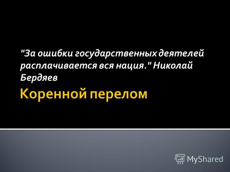 За ошибки государственных деятелей расплачивается вся нация. Николай Бердяев