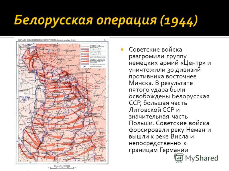 Советские войска разгромили группу немецких армий «Центр» и уничтожили 30 дивизий противника восточнее Минска. В результате пятого удара были освобождены Белорусская ССР, большая часть Литовской ССР и значительная часть Польши. Советские войска форси