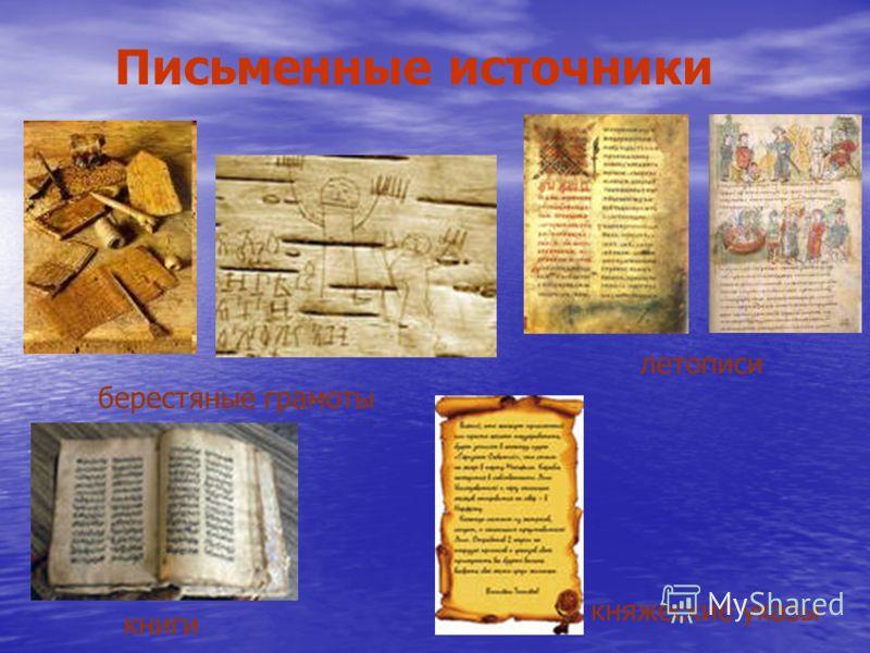 Письменные источники берестяные грамоты летописи книги княжеские указы