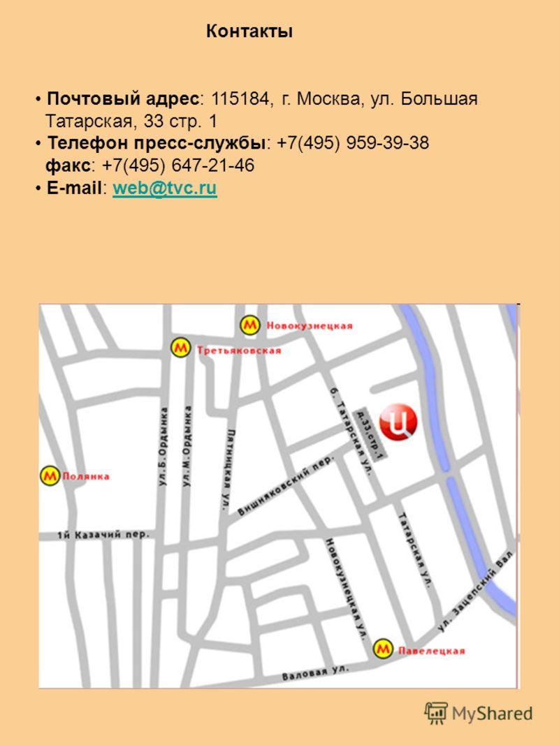 Контакты Почтовый адрес: 115184, г. Москва, ул. Большая Татарская, 33 стр. 1 Телефон пресс-службы: +7(495) 959-39-38 факс: +7(495) 647-21-46 E-mail: web@tvc.ruweb@tvc.ru