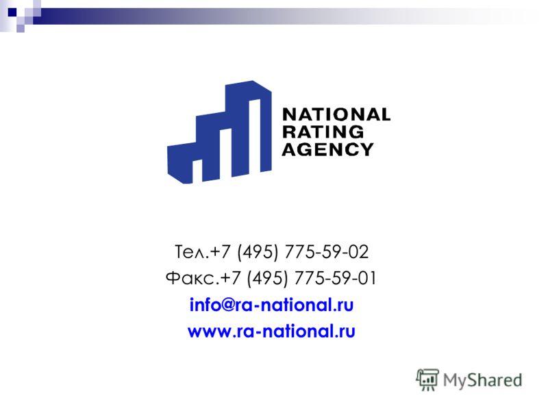 Тел.+7 (495) 775-59-02 Факс.+7 (495) 775-59-01 info@ra-national.ru www.ra-national.ru