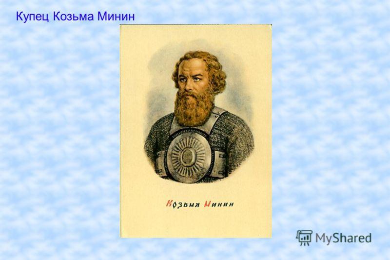 Купец Козьма Минин