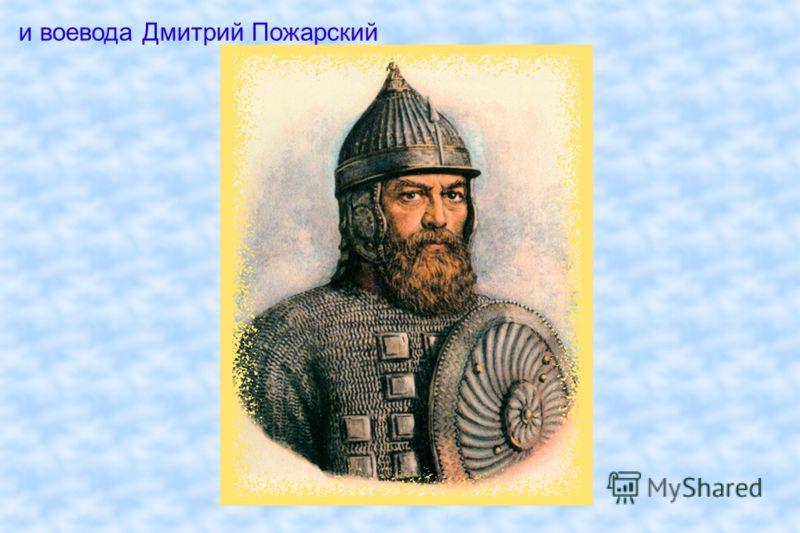 и воевода Дмитрий Пожарский
