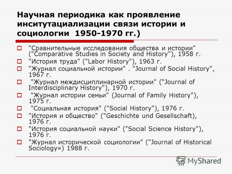 Научная периодика как проявление инситутациализации связи истории и социологии 1950-1970 гг.)