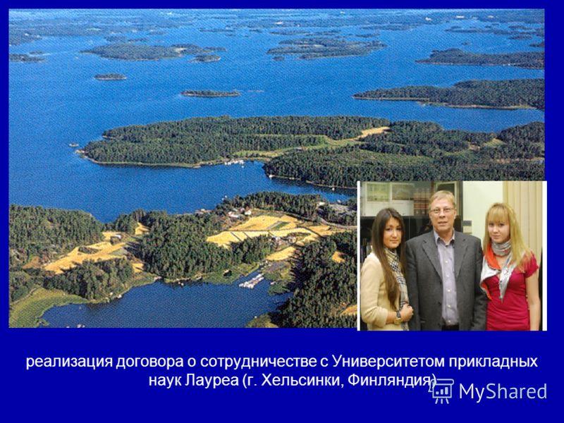 реализация договора о сотрудничестве с Университетом прикладных наук Лауреа (г. Хельсинки, Финляндия)
