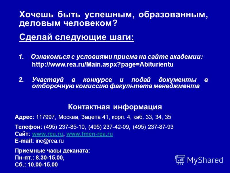 Контактная информация Адрес: 117997, Москва, Зацепа 41, корп. 4, каб. 33, 34, 35 Телефон: (495) 237-85-10, (495) 237-42-09, (495) 237-87-93 Сайт: www.rea.ru, www.fmen-rea.ruwww.rea.ruwww.fmen-rea.ru E-mail: ine@rea.ru Приемные часы деканата: Пн-пт.: