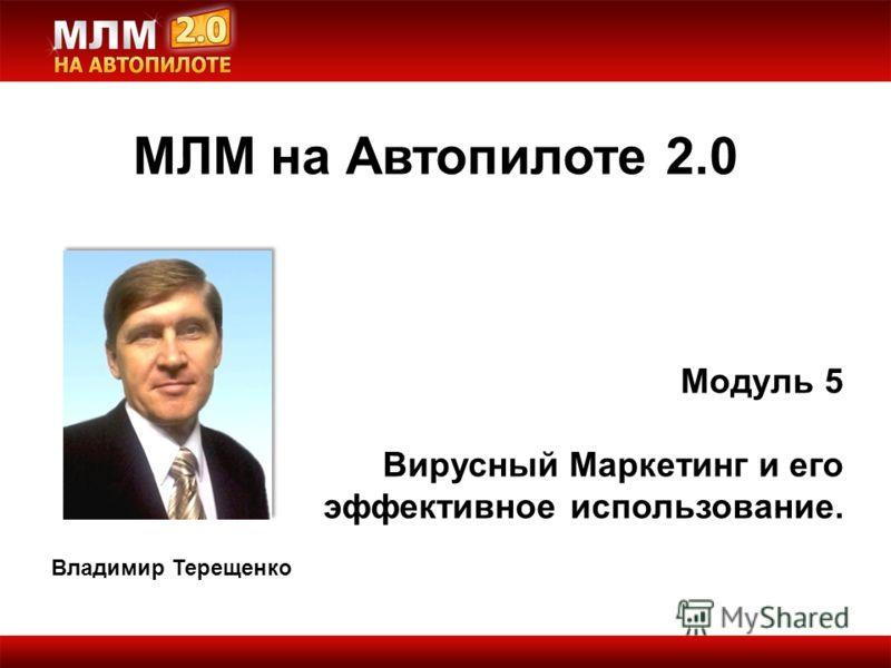 МЛМ на Автопилоте 2.0 Модуль 5 Вирусный Маркетинг и его эффективное использование. Владимир Терещенко