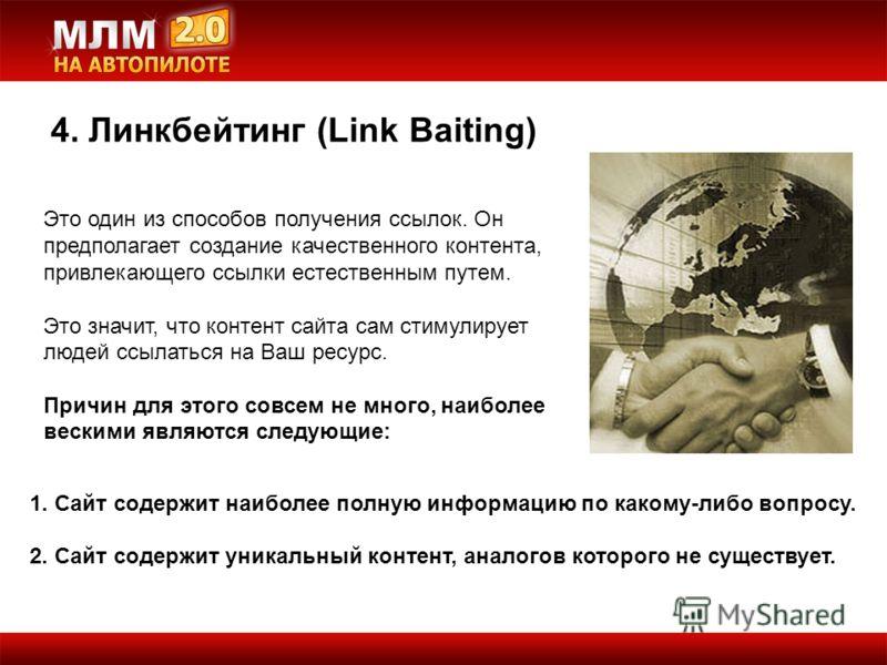 4. Линкбейтинг (Link Baiting) Это один из способов получения ссылок. Он предполагает создание качественного контента, привлекающего ссылки естественным путем. Это значит, что контент сайта сам стимулирует людей ссылаться на Ваш ресурс. Причин для это