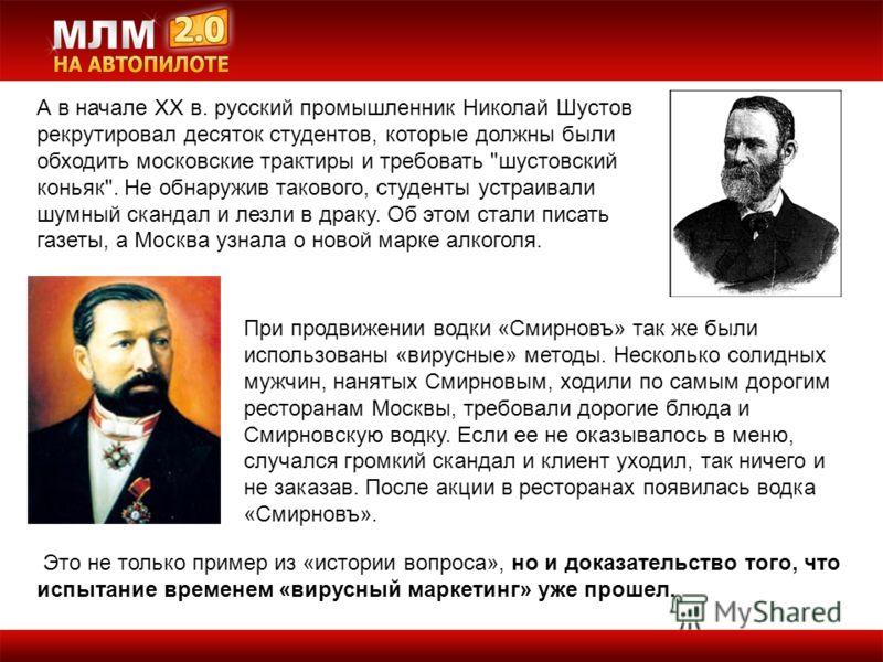 А в начале ХХ в. русский промышленник Николай Шустов рекрутировал десяток студентов, которые должны были обходить московские трактиры и требовать
