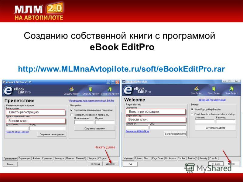 Созданию собственной книги с программой eBook EditPro http://www.MLMnaAvtopilote.ru/soft/eBookEditPro.rar