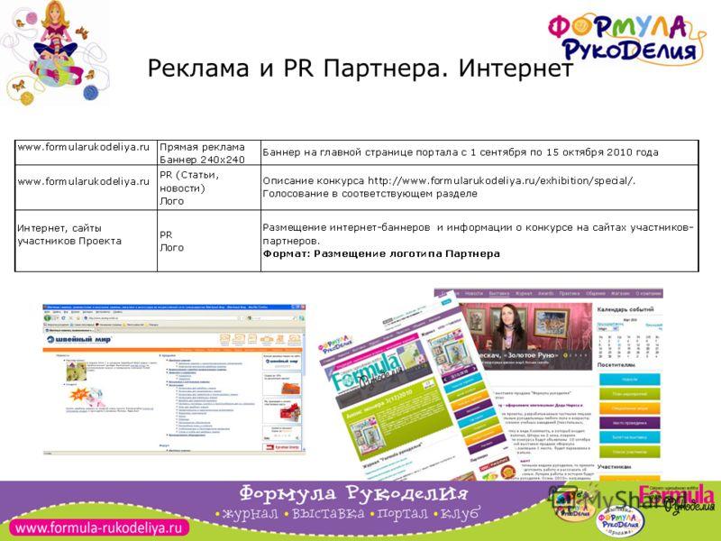10 Реклама и PR Партнера. Интернет