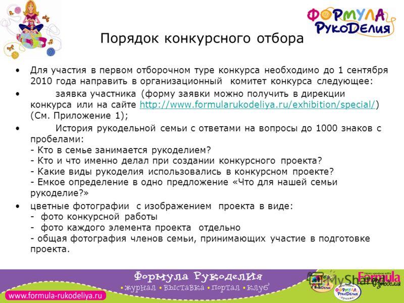 6 Порядок конкурсного отбора Для участия в первом отборочном туре конкурса необходимо до 1 сентября 2010 года направить в организационный комитет конкурса следующее: заявка участника (форму заявки можно получить в дирекции конкурса или на сайте http: