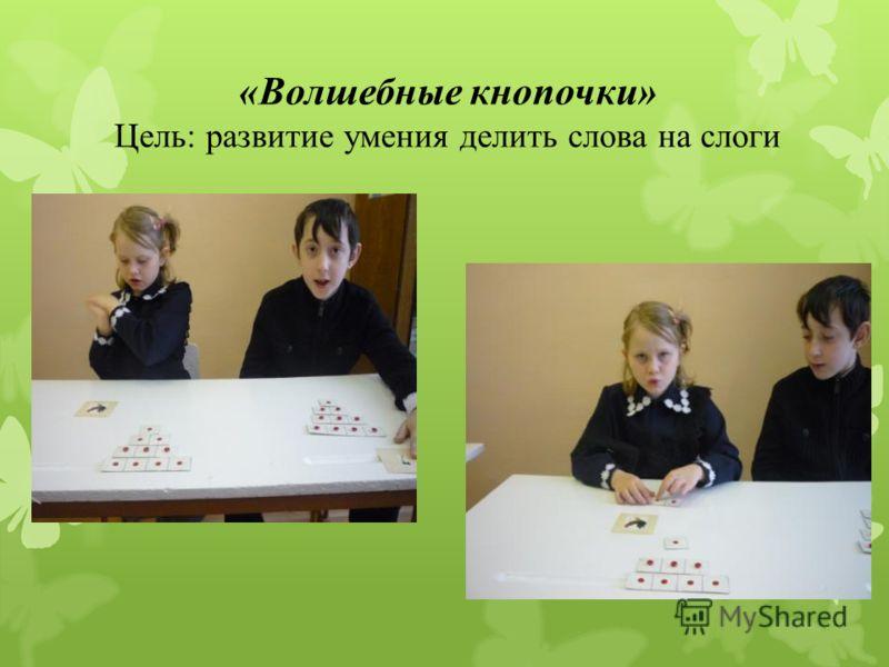 «Волшебные кнопочки» Цель: развитие умения делить слова на слоги