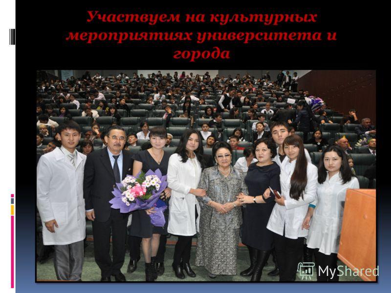 Участвуем на культурных мероприятиях университета и города