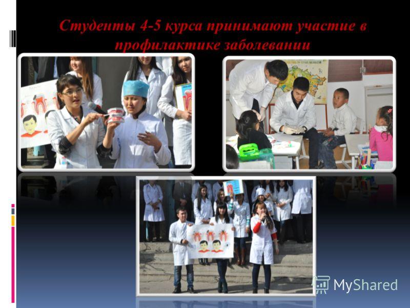 Студенты 4-5 курса принимают участие в профилактике заболевании