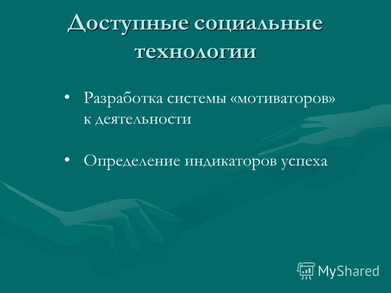 Доступные социальные технологии Разработка системы «мотиваторов» к деятельности Определение индикаторов успеха