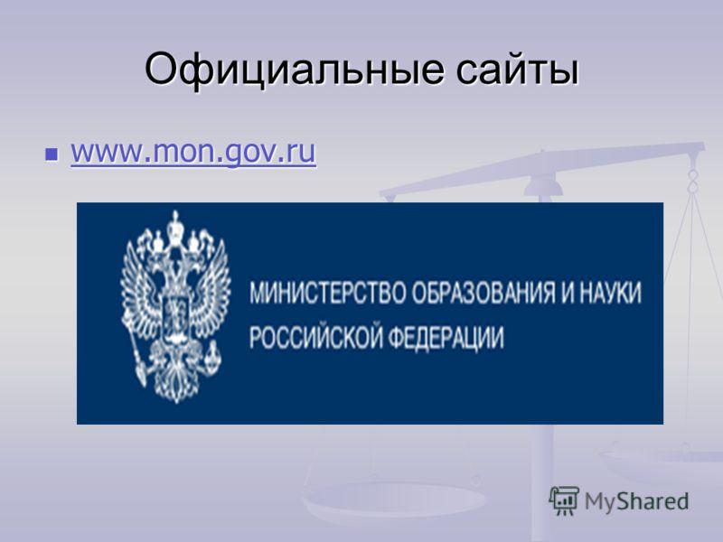 Официальные сайты www.mon.gov.ru www.mon.gov.ru www.mon.gov.ru