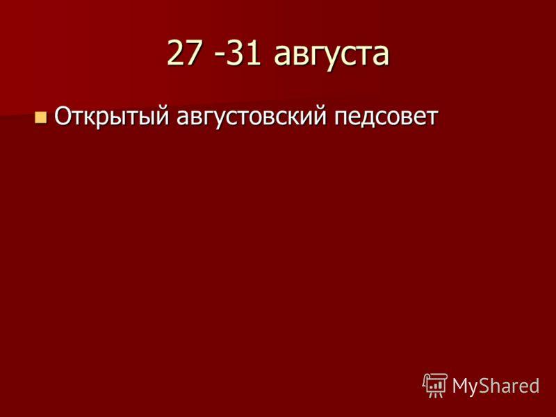 27 -31 августа Открытый августовский педсовет Открытый августовский педсовет