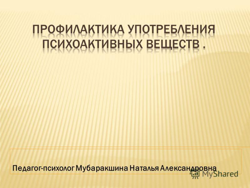 Педагог-психолог Мубаракшина Наталья Александровна