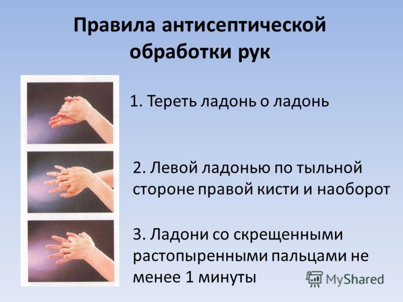 Инструкция Обработки Рук Медперсоналом